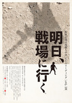 非戦 2015.jpg