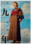 geki_choco_34_tokyo_omote.jpg
